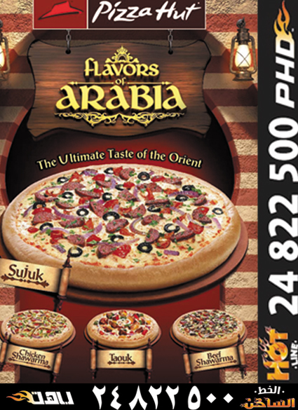 Flavours Of Arabia From Pizza Hut