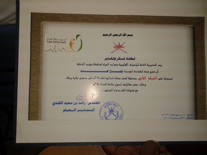 2014-12-31 10.33.50 Certifiacte for being the second winner in the Food Saftey catergerory at the South Batinah region